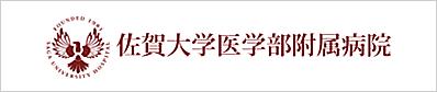 佐賀大学医学部付属病院